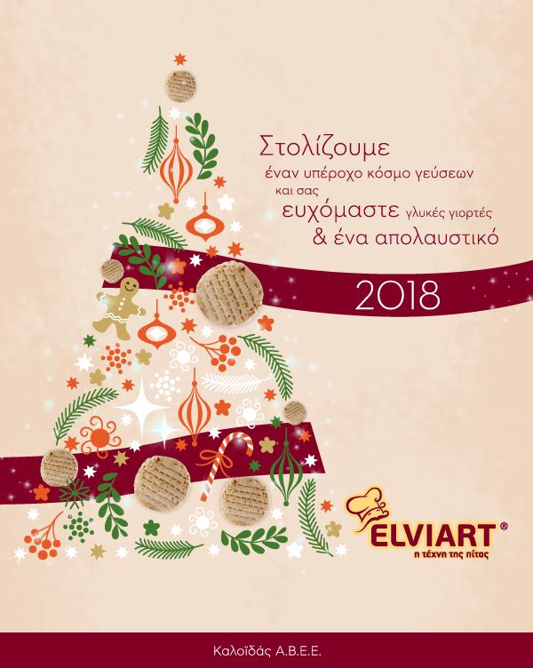 christmas-elviart-mail-ellinika