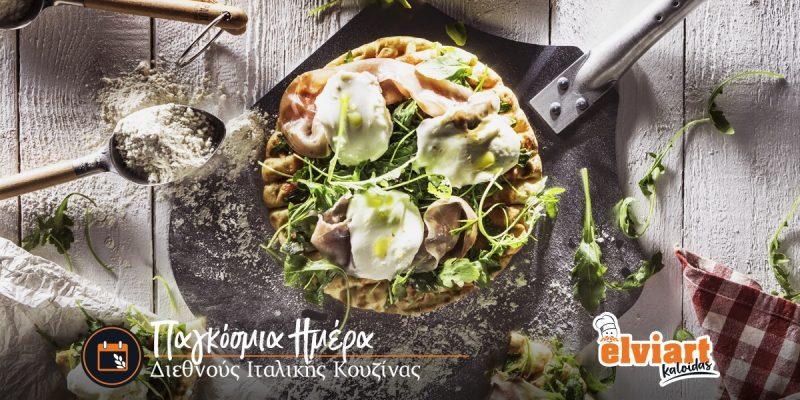 Viva Ιταλική Κουζίνα!