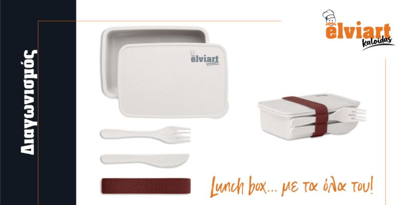 """Διαγωνισμός Elviart """"Lunch box... με τα όλα του!"""""""