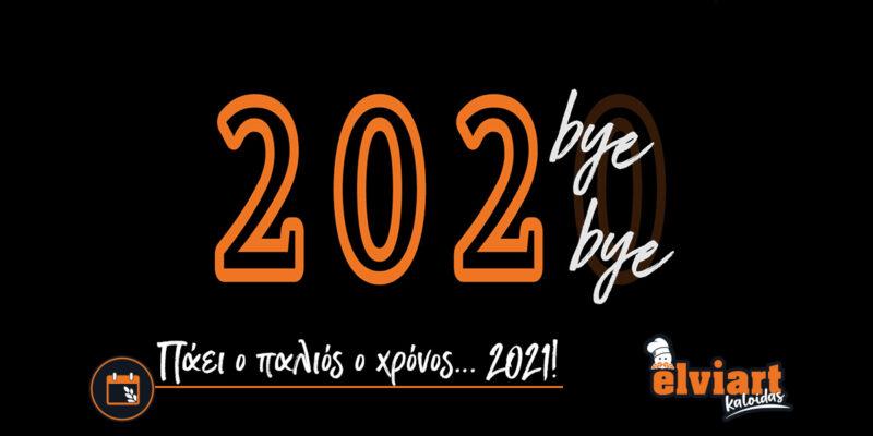 Πάει ο παλιός ο χρόνος... 2021!